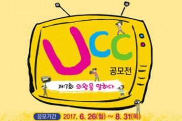 제7회 의왕시 UCC 공모 배너