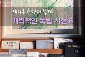 [카드뉴스] 서울 속 보물창고 '독립서점' 6곳