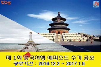 제1회 중국여행 에피소드 수기 공모 배너