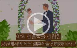 야외 결혼식을 결합한 공원에서의 작은 결혼식을 진행하더라구