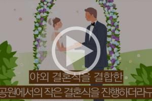 [영상] 서울시의 우리 결혼해요~