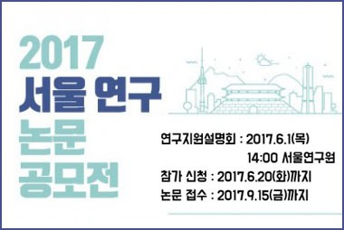 서울연구 논문 공모전 배너