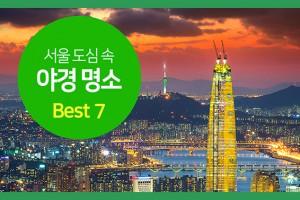 [카드뉴스] 서울 도심 속 야경명소 Best 7