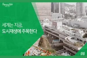 [카드뉴스] 세계의 도시재생 명소 5곳