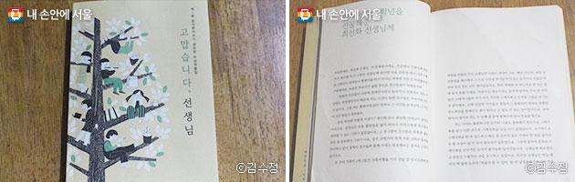 `제1회 감사편지쓰기 공모전` 수상작품집과 문채원 학생이 쓴 감사편지 ⓒ김수정