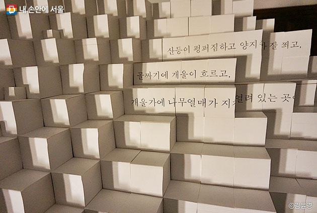 이효석 작가의 `산`을 모티브로 포스트잇을 활용해 만든 작품. ⓒ김윤경