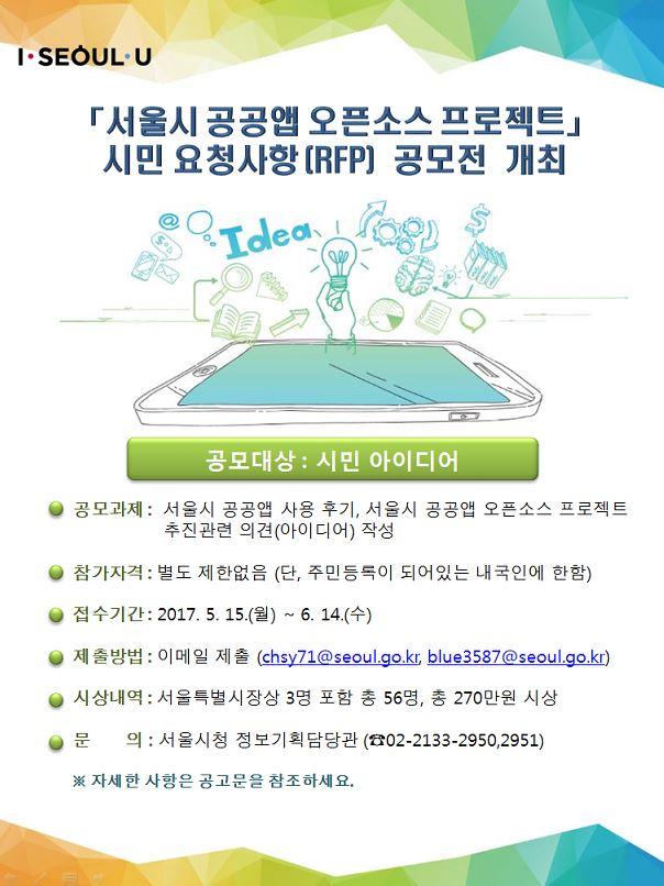 서울시 공공앱 오픈소스 프로젝트 시민 요청사항(RFP) 공모