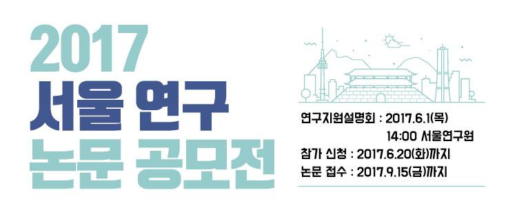 서울연구논문750X305