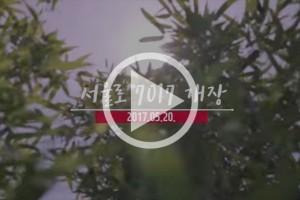 [영상]  '서울로 7017' 드디어 베일을 벗다!