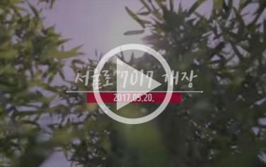 서울로 7017 개장