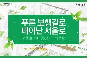 [카드뉴스]  서울로 테마공간 1 – 식물편