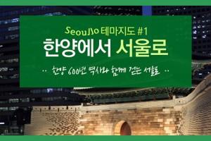 """[카드뉴스] 서울로 테마지도 """"한양에서 서울로"""""""