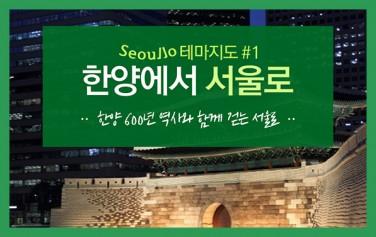 한양에서 서울로
