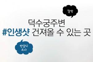 [카드뉴스] 덕수궁 사진은 이렇게!!