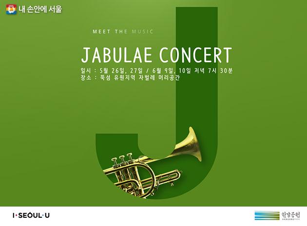 자벌레 콘서트