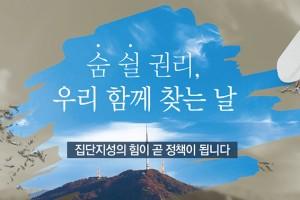 [카드뉴스] 3000명 대토론회 '미세먼지 해결'