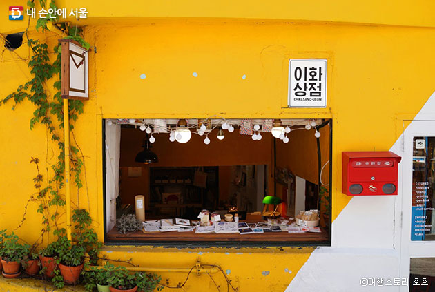 이화벽화마을에는 예쁜 숍들도 많아요.ⓒ여행스토리 호호