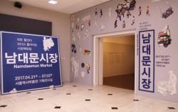 서울역사박물관 `남대문시장`展 ⓒ임영근
