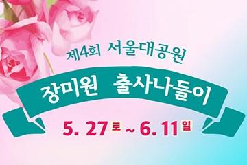 제4회 서울대공원 장미원출사나들이