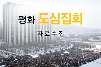 평화 도심집회 관련 사진 및 영상 모집 배너