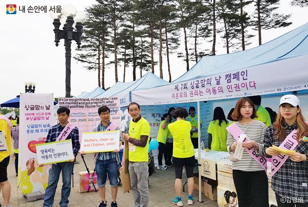 `싱글맘의 날` 캠페인을 홍보 중인 부스 ⓒ김영배