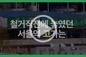 [영상] 사람길로 다시 태어나는 서울로7017