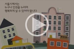 [영상] '서울 시민인권 보호관'이 있습니다