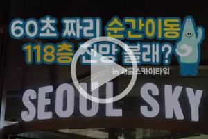[영상] 120층 쇼타임 전망대 '서울스카이'