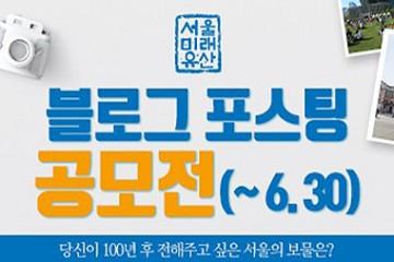 [서울미래유산]-포스팅공모전(내손배너)_0522