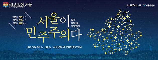 서울이 민주주의다