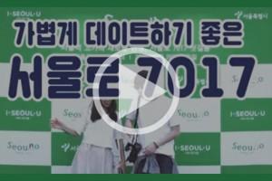 [영상] 서울로 데이트할 때 꼭 !