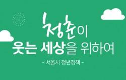 청춘이 웃는 세상을 위하여 - 서울시 청년정책