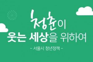 [카드뉴스] 서울시 5대 청년정책 한 눈에