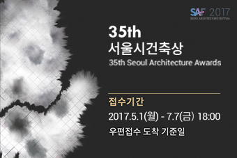 서울시 건축상 작품 공모 배너