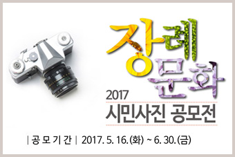 2017년 장례문화 시민공모전 배너