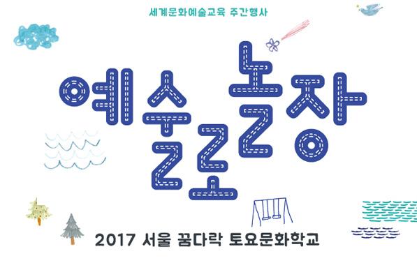 온 가족, 30개 체험프로그램 무료 '예술로 놀장'