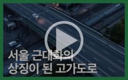 서울 근대화의 상징이 된 고가도로