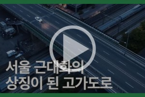 [영상] 고가도로, 꼭 없애야 할까?