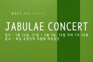 뚝섬 자벌레, 26~27일 무료 재즈·클래식 콘서트