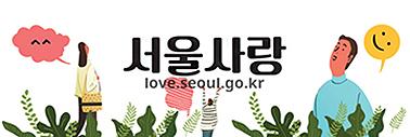 서울사랑/ love.seoul.go.kr