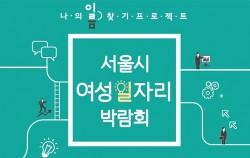 서울시 여성 일자리 박람회