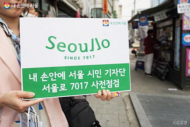 시민기자단의 서울로7017 사전점검을 위한 집결지에서 만난 안내판 ⓒ김윤경