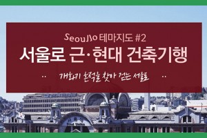 [카드뉴스] 서울로 7017 주변 건축기행