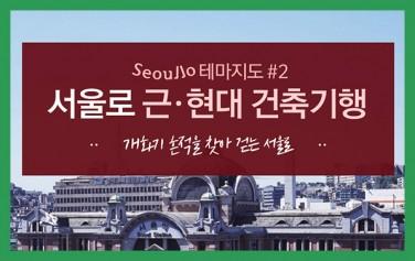 서울로 근·현대 건축기행
