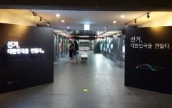 세종문화회관에서 `대통령선거의 역사 특별전-선거, 대한민국을 만들다`가 개최 중이다. ⓒ김경민