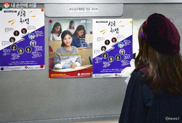 서울시는 대학 졸업 후 2년 이내 미취업자에게도 학자금대출 이자지원 사업을 확대한다. ⓒnews1