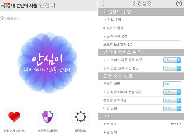 안심이 앱 환경설정 화면