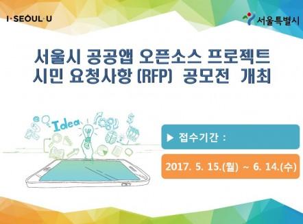서울시공공앱오픈소스프로젝트시민요청사항공모_썸네일