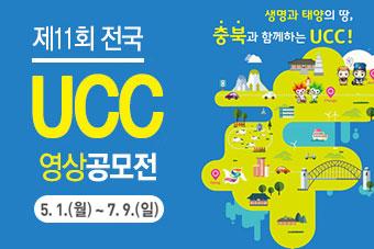 11회 전국 UCC 영상 공모전 배너