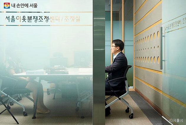 서울 이웃분쟁조정센터 ⓒ서울시